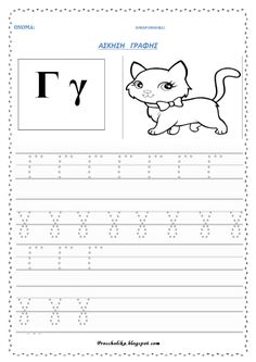 Preschool Education, Preschool Worksheets, Superhero Coloring Pages, Greek Language, Greek Alphabet, Learning Numbers, Learn To Read, Special Education, Preschool Activities