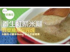 【影片】營養米糊靠豆漿機完成 小孩、老人、減肥族吃這最好 | 好食在 | 好食在 | 元氣網