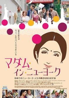 【映画】マダム・イン・ニューヨーク(2012)  8/17視聴