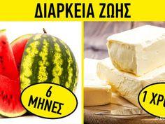 16 τρόφιμα που μπορούμε να αποθηκεύσουμε περισσότερο καιρό από ό,τι νομίζαμε - Daddy-Cool.gr