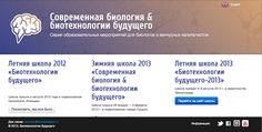 http://www.futurebiotech.ru/