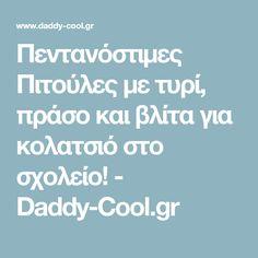 Πεντανόστιμες Πιτούλες με τυρί, πράσο και βλίτα για κολατσιό στο σχολείο! - Daddy-Cool.gr Daddy, Fathers