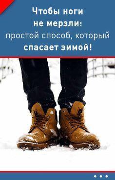 Как сделать так, чтобы ноги не мерзли: простой способ, который спасает зимой! Flylady, Interesting Information, Good To Know, Helpful Hints, Hiking Boots, Life Hacks, Health Fitness, Skin Care, Winter