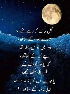Is ek poetry ny Mari hr raat ko bayan KR Diya . Poetry Quotes In Urdu, Best Urdu Poetry Images, Urdu Poetry Romantic, Love Poetry Urdu, Urdu Quotes, Iqbal Poetry In Urdu, Qoutes, Life Quotes, Girly Quotes