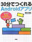 inventory AppでAndroidアプリを作っていますが、書籍が出ていることを知りましたので、購入したいと思っています。
