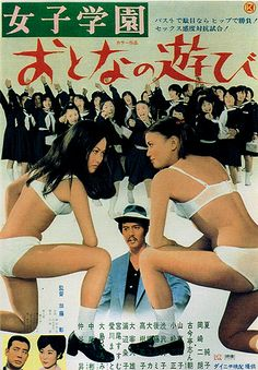 Japanese History, Japanese Film, Japanese Poster, Japanese Female, Mad Movies, The Beatles Help, Black Pin Up, Foreign Movies, Trending Art