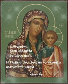 Greek Language, Blessed Mother Mary, Archangel Michael, Jesus Pictures, Greek Quotes, Good Morning Quotes, Wise Words, Religion, Spirituality