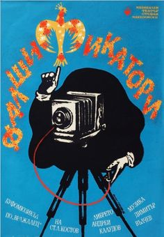 """Bulgarian Theater Poster, 1 9 8 6.  From """"SOCMUS"""" Bulgarian graphic design from the socialist era 1944-1989."""