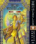 Alanna The First Adventure by Tamora Pierce.  The first fantasy novel I ever read.