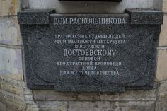 На доме, где жил раскольников ( Столярный переулок дом 19\5), есть такая мемориальная доска