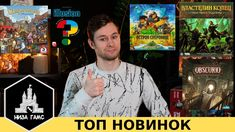 Лучшие новинки настольных игр. Март, 2020. Board Games, Role Playing Board Games, Tabletop Games, Table Games, Folder Games