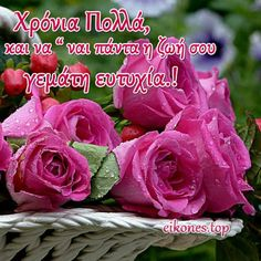 Name Day, Happy Birthday, Rose, Flowers, Art, Pictures, Happy Brithday, Art Background, Pink