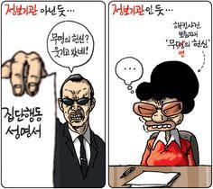 [김용민의 그림마당]2015년 7월 22일…정보기관 아닌 듯…정보기관인 듯… #만평