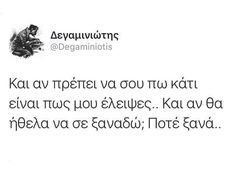 Greek Quotes, Photo Heart, True Stories, Love Quotes, It Hurts, Poems, Mood, Motivation, Reading