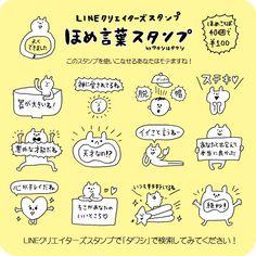 LINEクリエイターズスタンプ「ほめ言葉スタンプ」が本日発売しました!ほめ言葉40個で100円です。このスタンプを使いこなせれば人間関係がうまくいきます。モテます。あなたも褒め上手に! https://store.line.me/stickershop/product/1033704/ja …