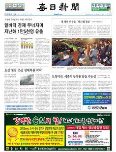 2013년 2월 6일 매일신문 1면