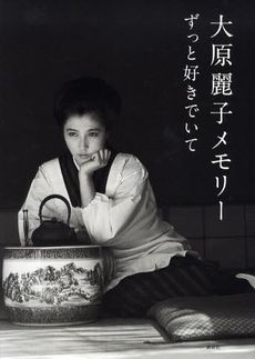 大原麗子 Japanese Film, Japanese Models, Japanese Beauty, Vintage Japanese, Asian Beauty, O Movie, Great Ads, Retro Advertising, Book Jacket