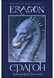 Ерагон - книга 1 (Наследството)