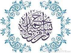 Islamic art, Allah, islamic architecture, arabic writing, Quran verse, islamic vectors, artistic calligraphy islamic, symbols illustrator islamic motifs, arabic motifs, islamic vector shapes, modern islamic artwork, beautiful islamic Calligraphy. islamic religion