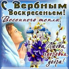 Открытка - Девушка возле храма с пожеланием на Вербное Воскресенье Decoupage, Palm Sunday, Disney Mickey Mouse, Holidays And Events, Holiday Cards, Congratulations, Happy Birthday, Baby, Entertaining