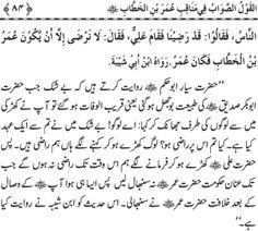 Page # 84 Complete Book: Manaqib.e.Hazrat Umar Bin Al Khatab (R.A) --- Written By: Shaykh-ul-Islam Dr. Muhammad Tahir-ul-Qadri