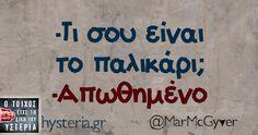 Το απωθημένο μου ;) Greek Memes, Funny Greek Quotes, Funny Picture Quotes, Funny Quotes, Funny Memes, Funny Shit, Favorite Quotes, Best Quotes, Love Quotes