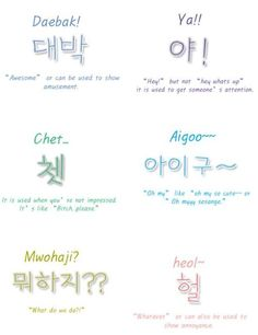 the first things you need to know when you're learning Korean :D