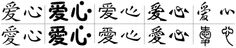 The home for authentic Chinese characters and Chinese names by Dr. Shan.