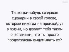 Teenager Quotes, Teen Quotes, Motivational Quotes, Inspirational Quotes, My Mind Quotes, Heart Quotes, Truth Of Life, Sad Life, Russian Quotes