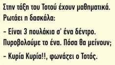 Ανέκδοτο : Πεθαίνει ο Τσίπρας και πάει στον άλλο κόσμο – Ανέκδοτα – Καθάρματα Sheet Music, Math Equations, Music Sheets