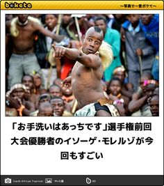 Feeling Down, Funny Moments, How To Relieve Stress, Funny Photos, Photo Art, Tourism, Hilarious, African, Japanese