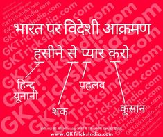 General Knowledge Book, Gernal Knowledge, Knowledge Quotes, English Vocabulary Words, Learn English Words, Gk Questions And Answers, Learn Hindi, Self Confidence Tips, Education Information