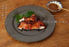 鶏もも肉のはちみつ味噌漬けのレシピ。 鶏肉はグリルすることで余分な脂が落ち、さっぱりとした口当たりに。はちみつ入りの漬けダレが味の決め手です。