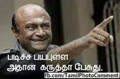 tamil FB comment