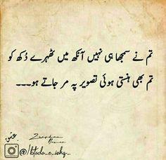 Urdu Quotes, Poetry Quotes, Me Quotes, Qoutes, Iqbal Poetry, Poetry Lines, Watercolor Galaxy, Best Urdu Poetry Images, Urdu Poetry Romantic