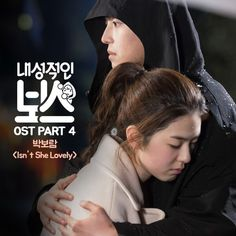 """Introvert Boss"" Dizi Müziği Part 4 ""Park Bo Ram – Isn't She Lovely"" Müzik Videosu Yayımlandı Korean Drama Movies, Korean Actors, Korean Dramas, My Shy Boss Kdrama, Introverted Boss, Kdramas To Watch, Yeon Woo Jin, Best Kdrama, Drama Fever"