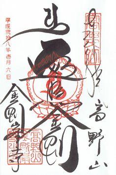 高野山金剛峰寺(和歌山県)の御朱印「遍照金剛」