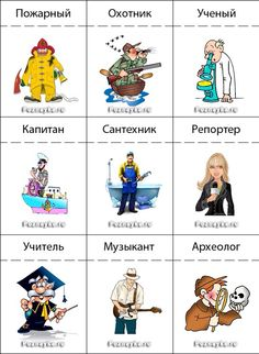 Russian Language Learning, Learn Russian, Teaching, Comics, Games, Fictional Characters, Teaching Activities, Russian Language, Languages