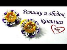 Цветы из лент своими руками  Комплект канзаши  ободок и резинки