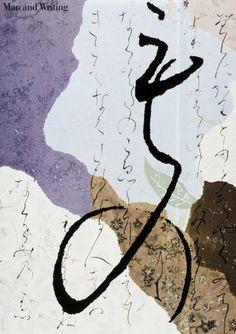 Ikko Tanaka, Man and Writing, 1995 Ikko Tanaka, Japanese Modern, Japanese Graphic Design, Type Setting, Color Shapes, Nihon, Ink Art, Moose Art, Layout