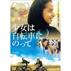 サウジアラビアでの女性の生き方を描いた映画。 知らなかった事実に驚き、引き込まれる。 ラストシーンから見える希望に震える。