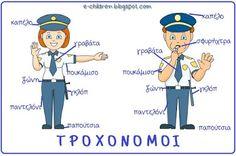 Baby Care, Teaching Kids, Transportation, Preschool, Language, Family Guy, Education, Children, Blog