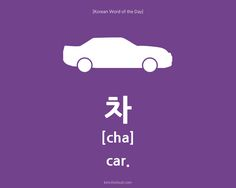 In today's Korean word of the day, we will learn how to say 'car' in Korean. For this, you use the word 'cha' (in Hangul: 차).