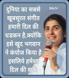 BK Sister Shivani is a senior Rajyoga teacher appeared in a TV series called 'Awakening with Brahma Kumaris' started in year She is a Spiritual Guide & Mentor. Gita Quotes, Karma Quotes, Reality Quotes, Hindi Quotes, Wisdom Quotes, Morning Wishes Quotes, Hindi Good Morning Quotes, Motivational Picture Quotes, Inspirational Quotes Pictures