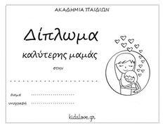 Γιορτή της μητέρας - Δωρεάν εκτυπώσιμα διπλώματα για την καλύτερη μαμά