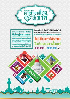 Design : Poster : เอกลักษณ์ไทยหัวใจ ๔ ภาค : PR Creative Poster Design, Creative Posters, Layout Design, Web Design, Graphic Design, Press Ad, Thai Pattern, Thai Design, Promotional Design
