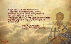 Διδαχες Orthodox Christianity, Christian Faith, Psychology, Believe, Prayers, Spirituality, Sayings, Words, Quotes