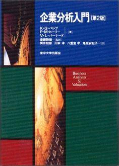 企業分析入門 第2版   クリシュナ・G. パレプ「基礎スキル-分析編」