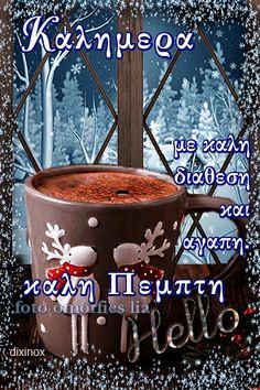 Christmas Scenes, Christmas Wishes, Good Night, Good Morning, Night Photos, Photo Heart, Nighty Night, Buen Dia, Christmas Scene Setters