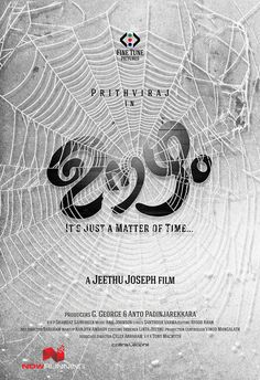 Prithviraj - Jeethu Joseph team again in 'Oozham' - First Look Poster